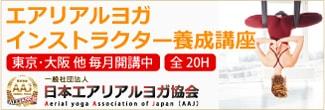 一般社団法人 日本エアリアルヨガ協会