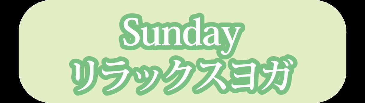 Sundayリラックスヨガ