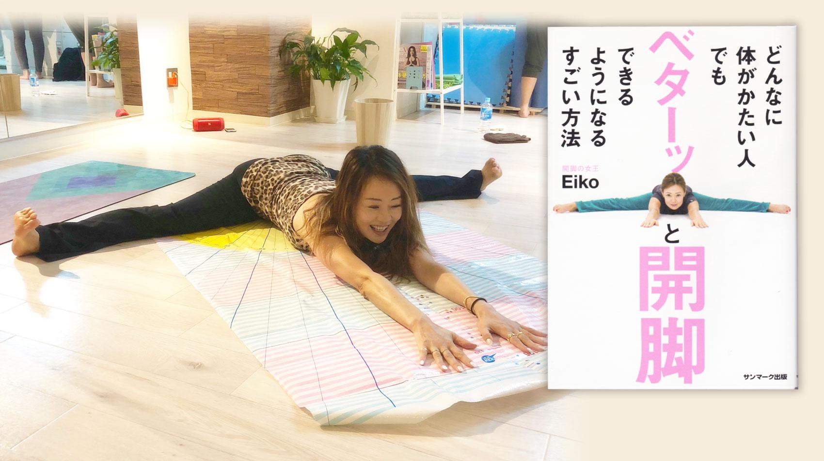 『開脚の女王 Eiko先生から学ぶ ベターッと開脚ストレッチ』