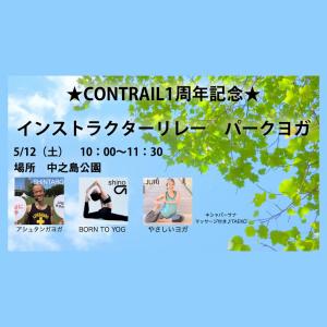 『☆パークヨガ☆ contrailインストラクターリレー 中之島公園』