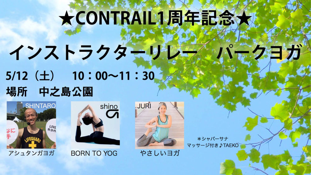 ☆パークヨガ☆ contrailインストラクターリレー  中之島公園