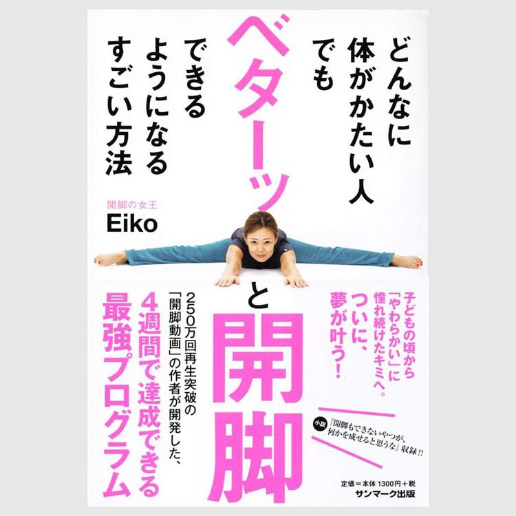 『開脚の女王 Eiko先生から学ぶ ベターッと開脚ストレッチ』特別レッスン