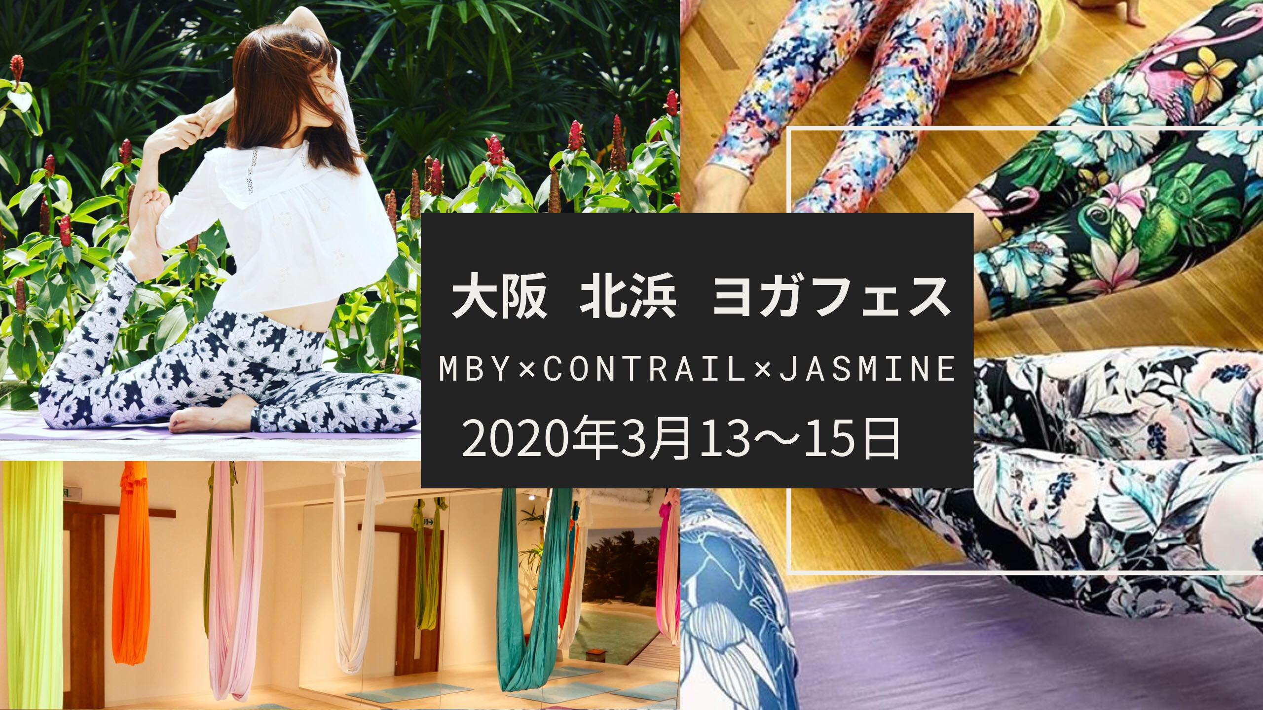 大阪 北浜ヨガフェス 開催!!《2020年3月13日(金)〜15日(日)》