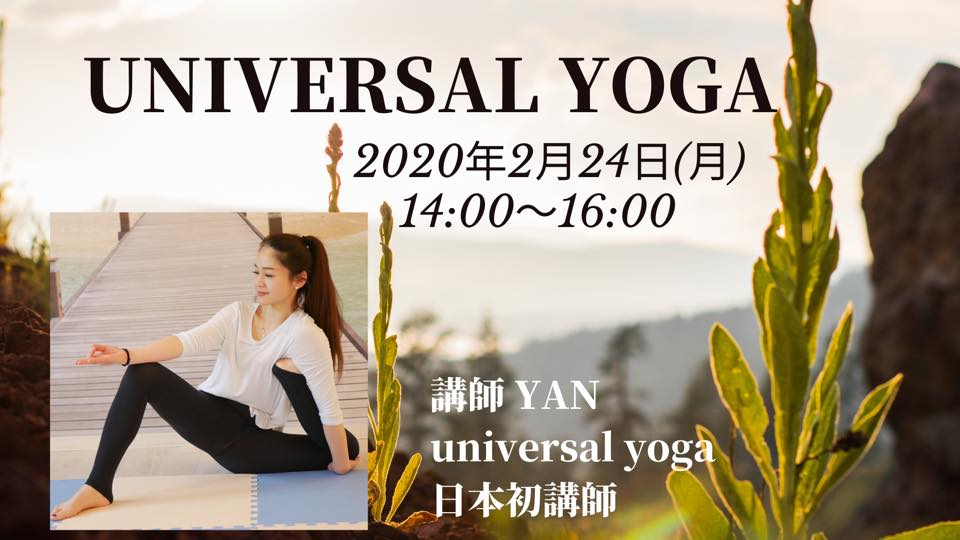 Universal Yoga 講師YAN 〜股関節〜