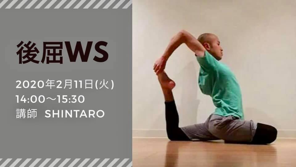 屈WS (講師shintaro)」開講!!