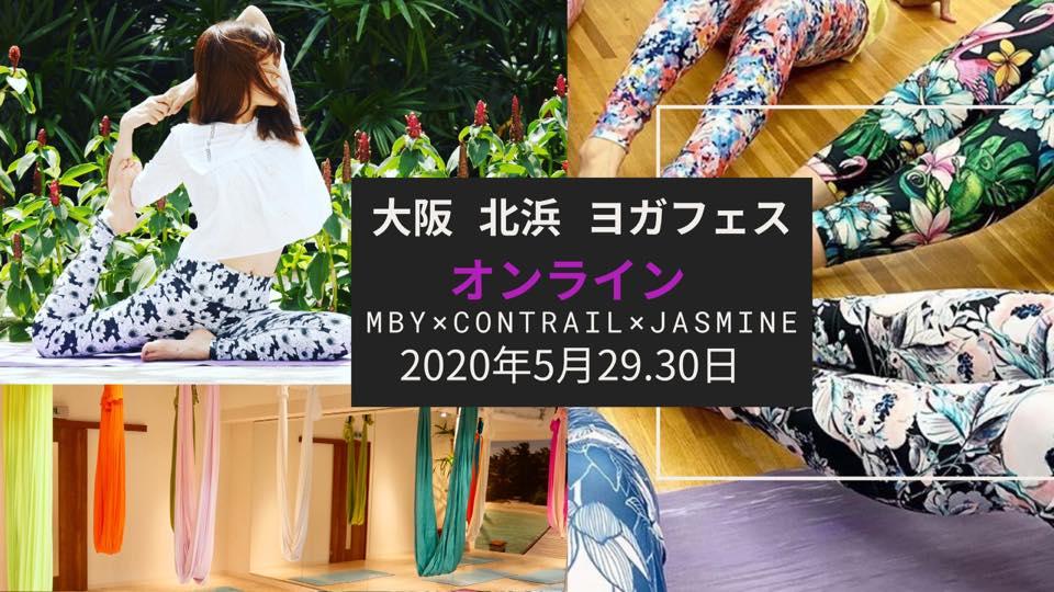 大阪 北浜ヨガフェス 開催!!《5/29(金)、5/30(土) オンライン(zoom)開講予定》