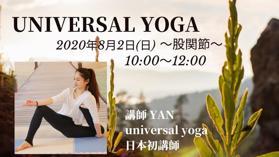 Universal_yoga(ワークショップ)