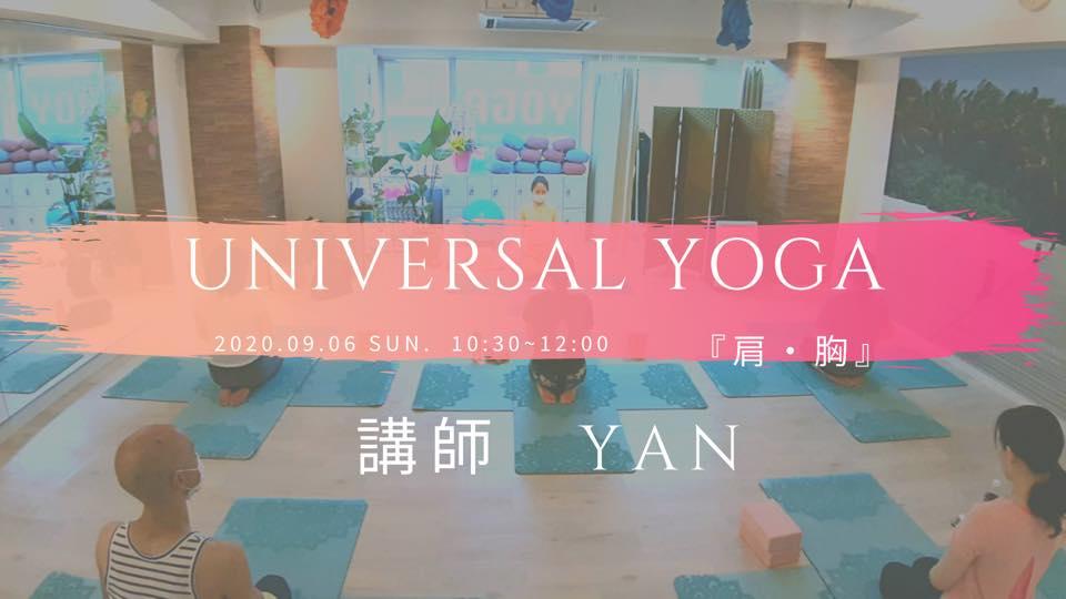 特別ワークショップ「Universal Yoga 講師YAN 〜肩・胸〜」
