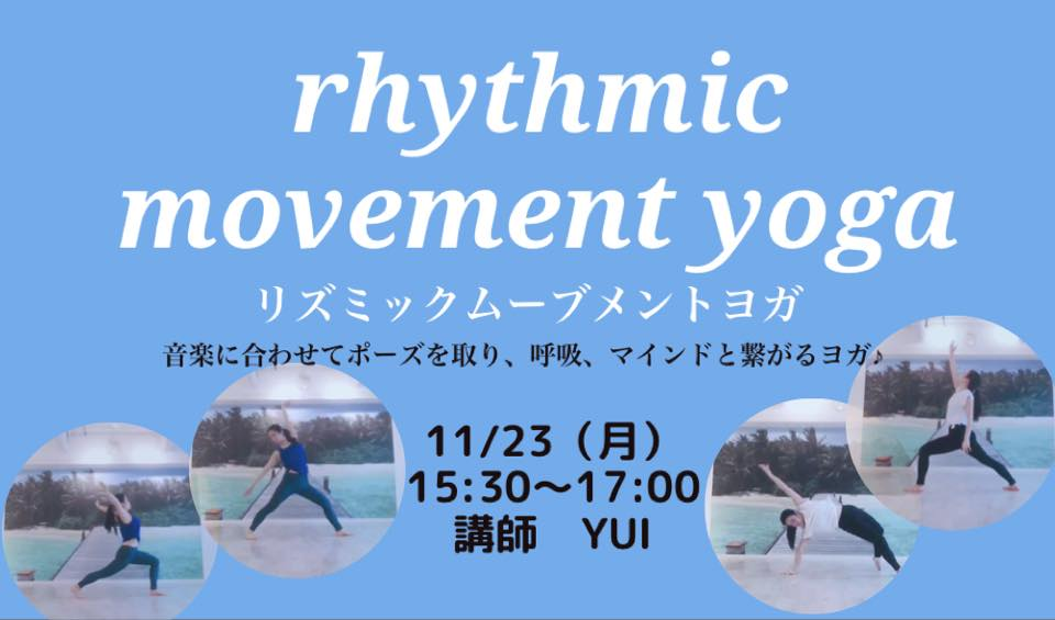 特別ワークショップ「rhythmic movement yoga」